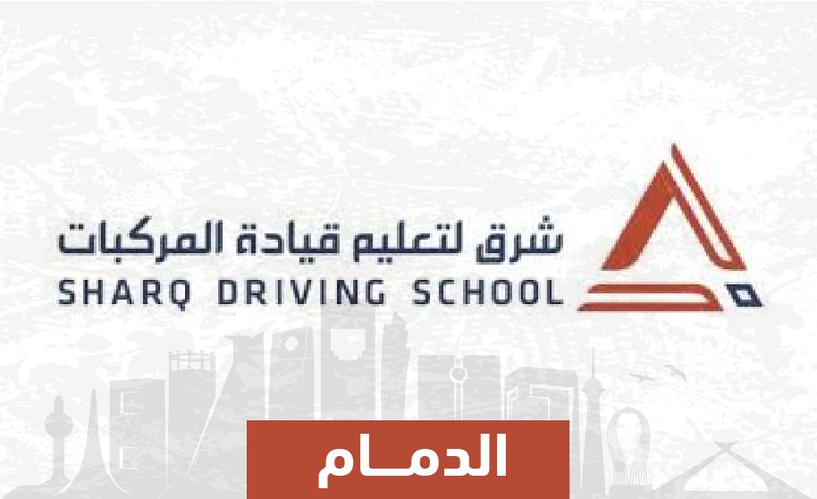 مدارس شرق لتعليم القيادة شرق لتعليم قيادة المركبات الدمام